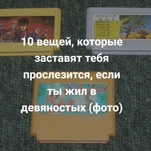 10 вещей из 90-ых