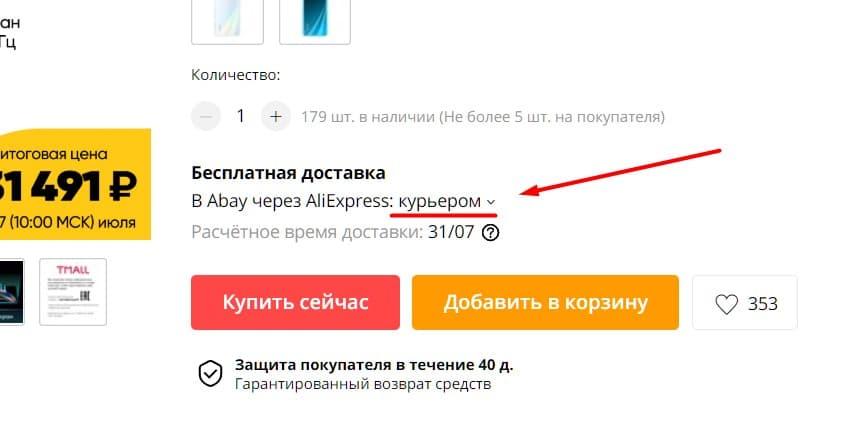 Доставка Алиэкспресс в РФ стала платной.