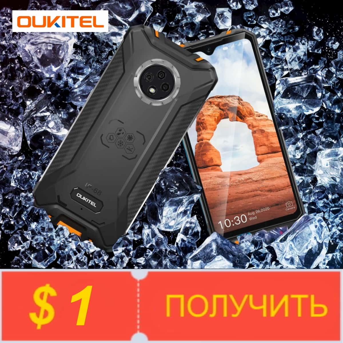 Получите купоны от OUKITEL Official Store на Алиэкспресс