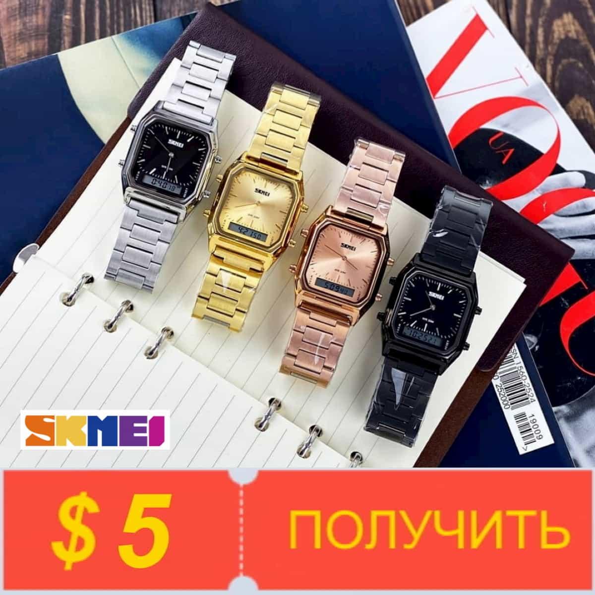 Получите купоны от Skmei Official Store на Алиэкспресс