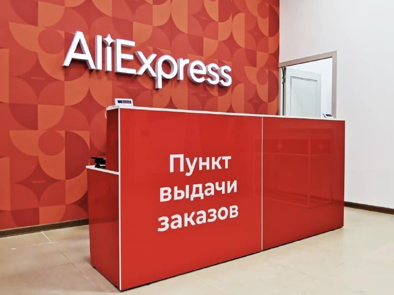 Пункты выдачи заказов Алиэкспресс в отделении Почта России